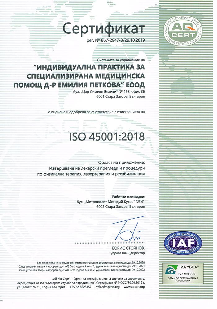 Sertifikat_IPSMP_D-R_EMILIA_PETKOVA_SUZBR